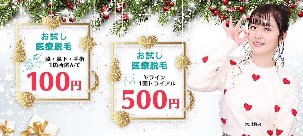 お試し医療脱毛100円・VIO医療脱毛500円