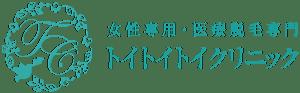 医療法人社団雪焔会 医療レーザー脱毛専門トイトイトイクリニック