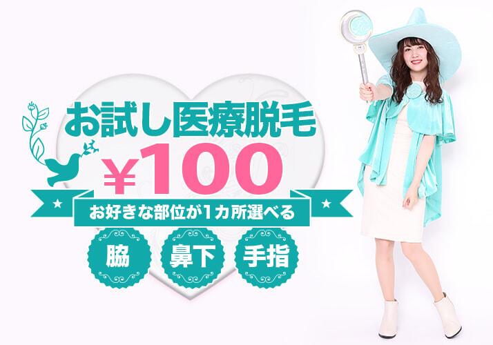 100円医療脱毛(初診限定)!