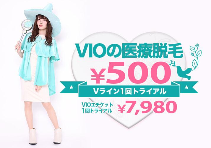 500円Vライン脱毛(初診限定)!