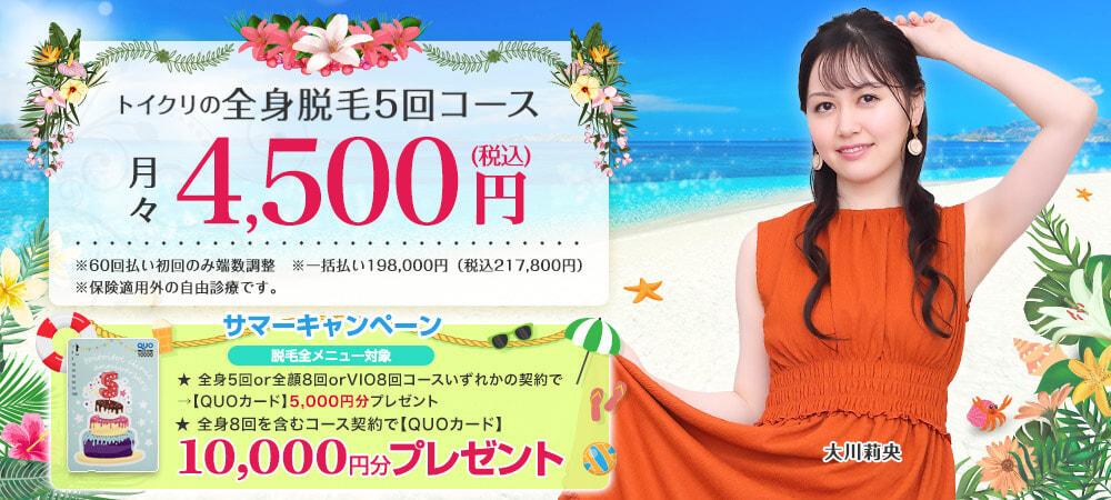 全身脱毛3回コース99,800円 月額3,000円