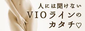 VIO脱毛のデザイン