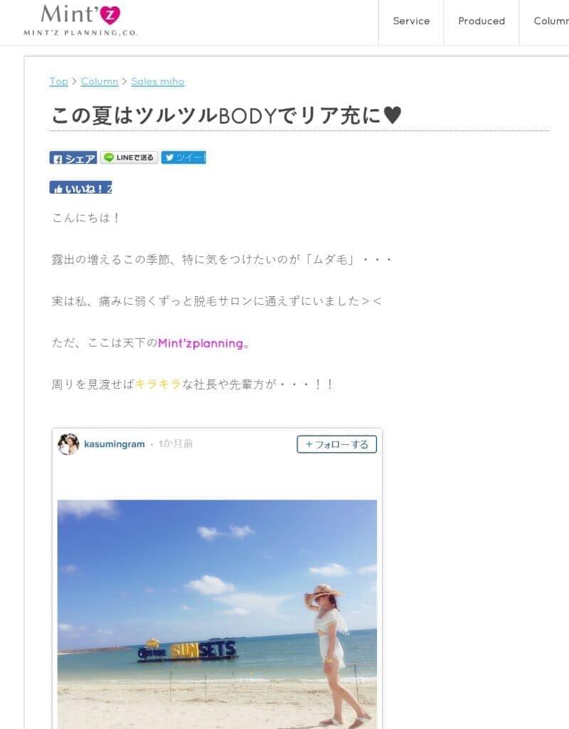 東京渋谷原宿トイトイトイクリニックの顔脱毛に関するミンツ記事