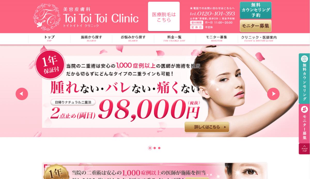 トイクリ皮膚科サイト