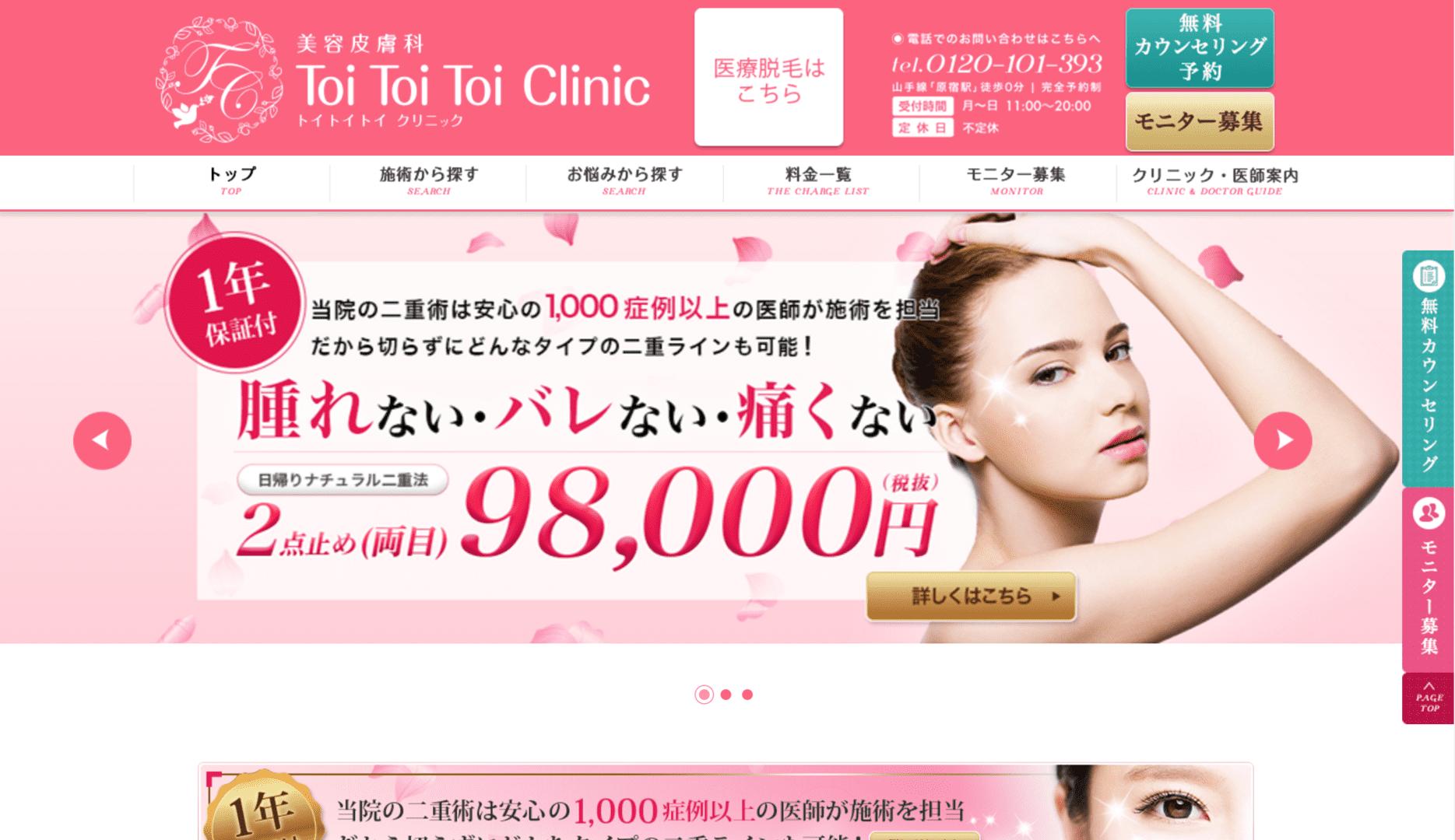トイクリ美容皮膚科サイトオープン!!