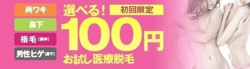 トイトイクリニック100円脱毛キャンペーン