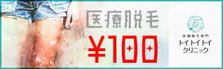 トイトイクリニック100円脱毛