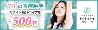 トイトイクリニック500円VIO脱毛
