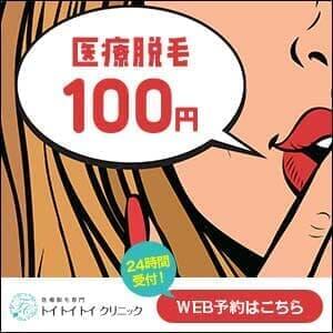 100円医療脱毛